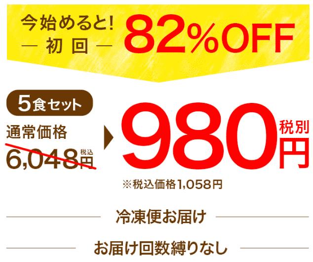 定期コース初回は980円で購入可能