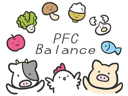 PFCバランスが整っている
